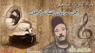 أجمل مواويل الفنان الراحل    محمـد طـــه ( 1 )