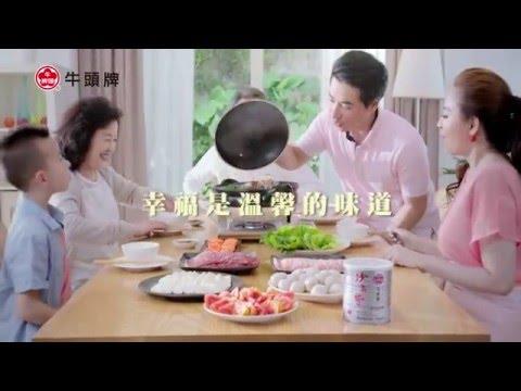 牛頭牌幸福時刻醬醬好篇_30秒 - YouTube