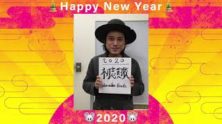 【Schroeder Headz】新春メッセージ2020