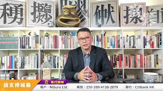 美國大選對香港影響 - 04/11/20 「特備節目」