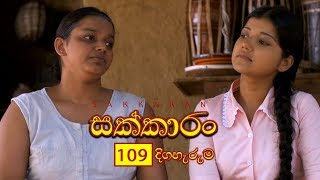 Sakkaran | සක්කාරං - Episode 109 | Sirasa TV Thumbnail