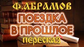 Поездка в прошлое. Фёдор Абрамов