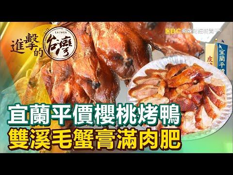 台灣-進擊的台灣-20211024 宜蘭平價櫻桃烤鴨 雙溪毛蟹膏滿肉肥