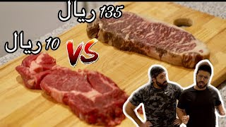 ستيك 10 ريال ضد ستيك 135 ريال | Cheap Steak V.S expensive Steak