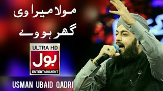 Moula mera ve ghar howe by usman ubaid qadri on bol news tv ramzan main bol with dr amir liaqat 2018