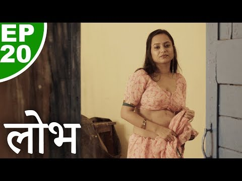 लोभ - Lobh - Episode 20 - Play Digital Originals