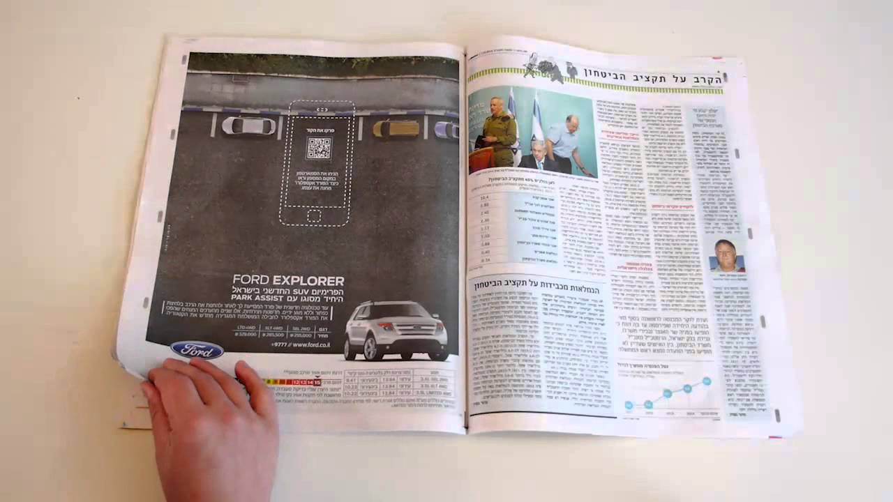 Qr codes bring print ads to life youtube sciox Choice Image
