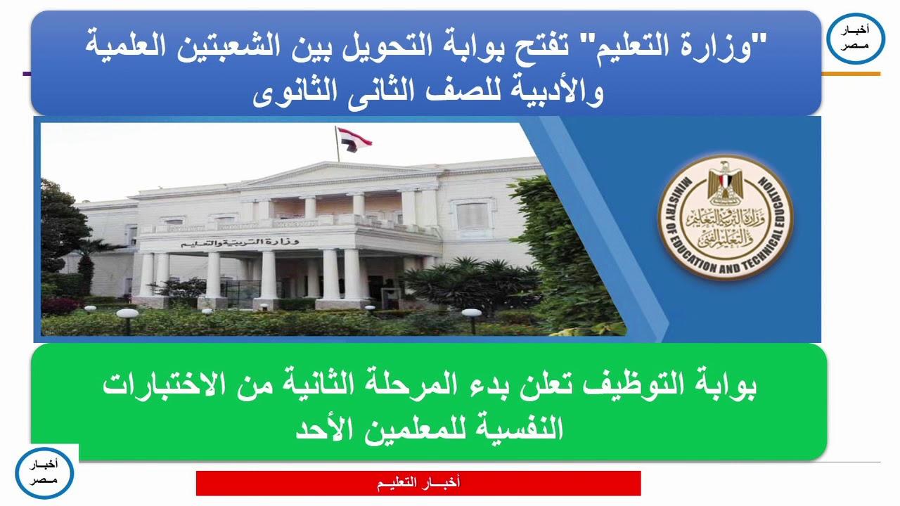 #اخبار مصر اخبار التعليم - YouTube