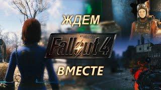 Ждем Fallout 4 вместе Спуск в убежище, прогулка по Бостону и аппетитные спойлеры
