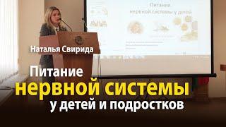 Питание нервной системы у детей и подростков - Свирида Н.В.