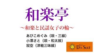 若手和楽器奏者3名が一同に! 沖縄の三線&津軽三味線&和太鼓!貴重な...