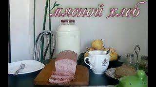 Мясной хлеб/колбаса без оболочки