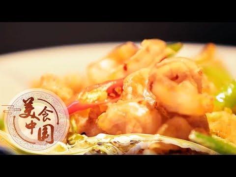 《美食中国》 20200115