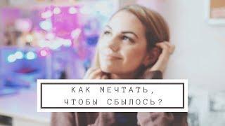 Как Сделать Так, Чтобы Желания Исполнились? | Annie Brandon