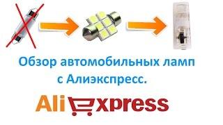 Обзор автомобильных ламп с Алиэкспресс