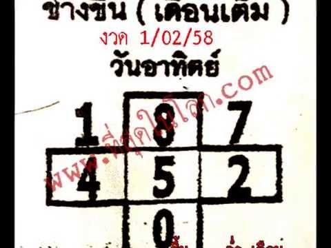 หวยเด็ดงวด 1 กุมภาพันธ์ 58 เลขเด็ด 1/02/ 58