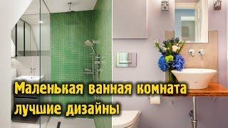 Маленькая ванная комната – лучшие дизайны