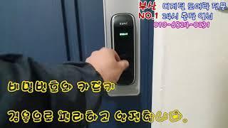 [010-6824-0231]부산 동구 수정동 사무실 방…