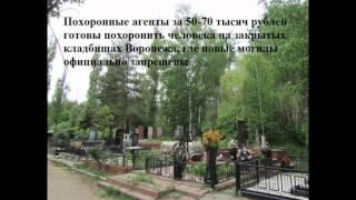 Кто наживается на закрытых кладбищах в Воронеже?