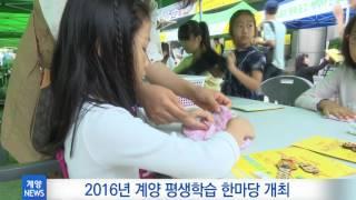 10월 1주_2016년 계양 평생학습 한마당 개최 영상 썸네일