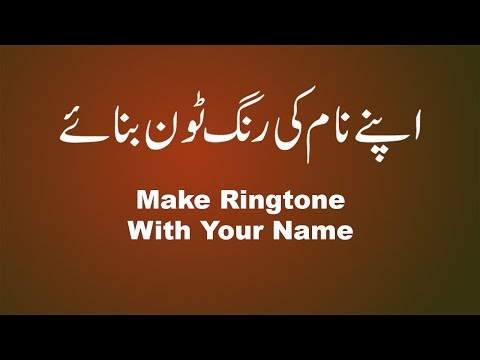 How to Make a Name Ringtone with Your Name in Urdu  Hindi  2016  कैसे उर्दू