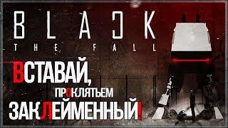 Неплохой платформер с политотой головного мозга ● Black The Fall