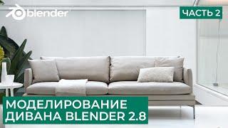 Моделирование дивана в Blender 2 8 Часть 2 Симуляция ткани Уроки на русском для начинающих