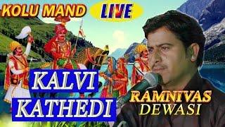 Kalvi Kaathedi !! Kolumand LIVE !!Pabuji Rathoud Bhajan , Sing By Ramnivas Dewasi