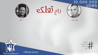 Download Saif Amer & Hakim - Rah Tealag (Exclusive Audio) | 2017 | (سيف عامر و حكيم - راح تعلك (حصرياً MP3 song and Music Video