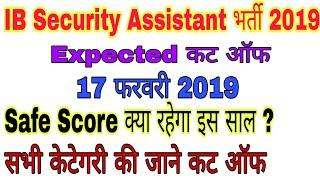 IB Security Assistant Cut Off 2018 (17 Feb 2019) | IB Expected Cut Off 2019// जरूर देखें