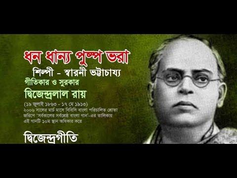 Dhano Dhannye Pushpe Bhora - Dwijendralal Roy