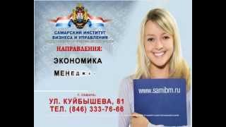 Самарский институт бизнеса и управления