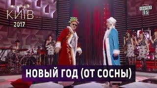 Новый Год (От Сосны) - Потап и Евгений Кошевой