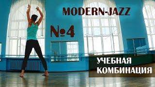 Урок №4 - учебная комбинация | Modern-jazz. Основы