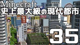 【Minecraft】史上最大級の現代都市を作る Part35【ゆっくり実況】