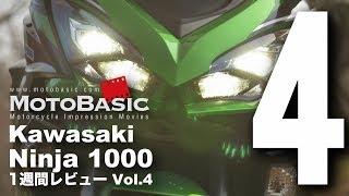 Ninja1000 (カワサキ/2018) バイク1週間インプレ・レビュー Vol.4 Kawasaki Ninja 1000 (2018) 1WEEK REVIEW