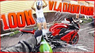 Vlad1000RR стал Snoop Dogg? 100К на канале!