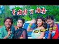 E Chhauri U Chhauri - इ छौरी उ छौरी  - Bansidhar Chaudhary -  Jk Yadav Films