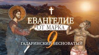 Евангелие от Марка. Часть 9. Гадаринский бесноватый