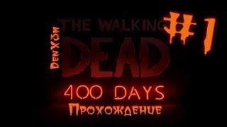 Прохождение The Walking Dead - #1: 400 Days