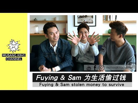 MKChannel | Fuying & Sam 为生活偷过钱 FS stolen money to survive