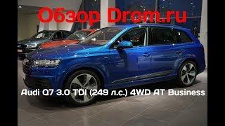 Audi Q7 2017 3.0 TDI (249 л.с.) 4WD AT Business - видеообзор