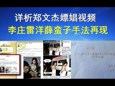 视频评论:详析郑文杰嫖娼视频、李庄雷洋薛蛮子手法再现(11/21)