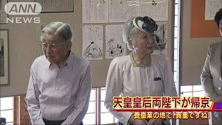 天皇皇后両陛下が帰京 養蚕業の地で「貴重ですね」(16/09/12)