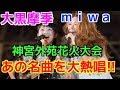 【大黒摩季】神宮外苑花火大会でmiwaとあの名曲を大熱唱!!