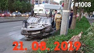 ☭★Подборка Аварий и ДТП от 21.08.2019/#1008/August 2019/#дтп#авария