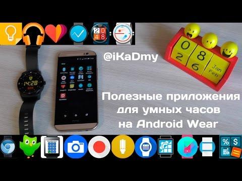 Полезные приложения для умных часов на Android Wear