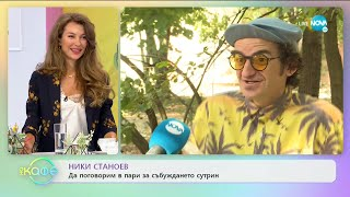 """Ники Станоев: """"Жените харчите повече"""" - """"На кафе"""" (21.09.2020"""