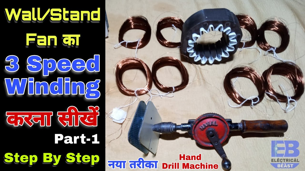 3 Speed Wall Fan वाइंडिंग कैसे करें | How to Do 3 Speed Wall Fan Winding | Part-1