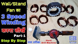 3 Speed Winding | How to Winding of 3 Speed Wall Fan | Part-1 (Coil Making) | Electrical Beast YouTube Videos